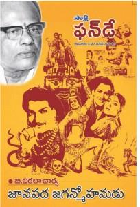 sakshi vithalacharya 1