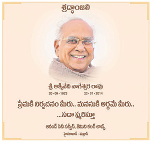 anr no more 44