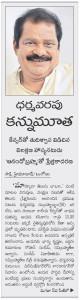 dharmavarapu 2
