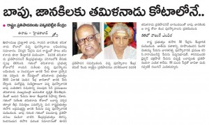 ee 26 jan 13 padma awards 2