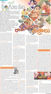 films ramayana chitraalu
