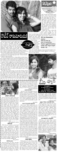 2014 film reviews naa raakumaarudu