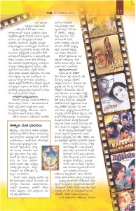 article cinee punarjanmalu 2