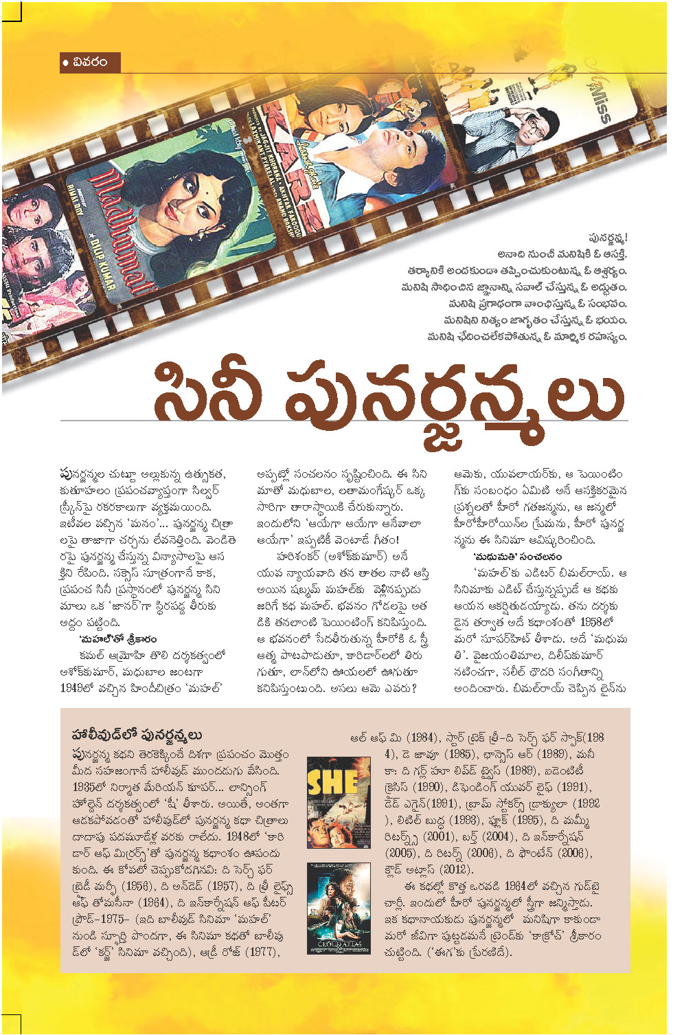 article cinee punarjanmalu 1