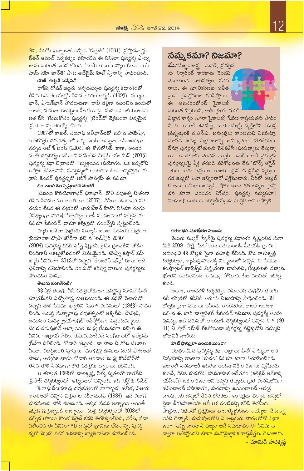 article cinee punarjanmalu 3