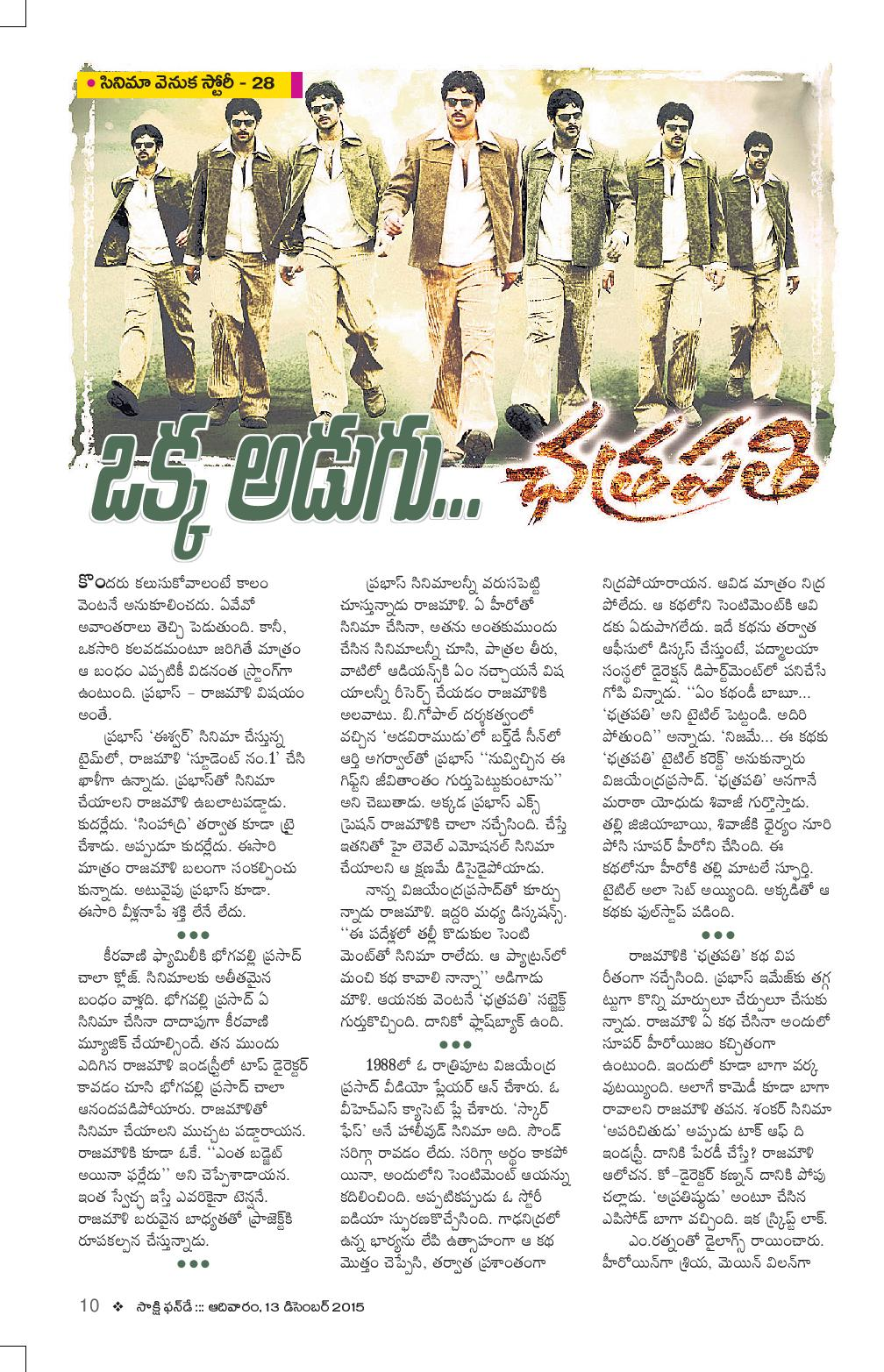 Chatrapathi_Cinema Venuka Katha_Funday (13-12-2015)-page-001
