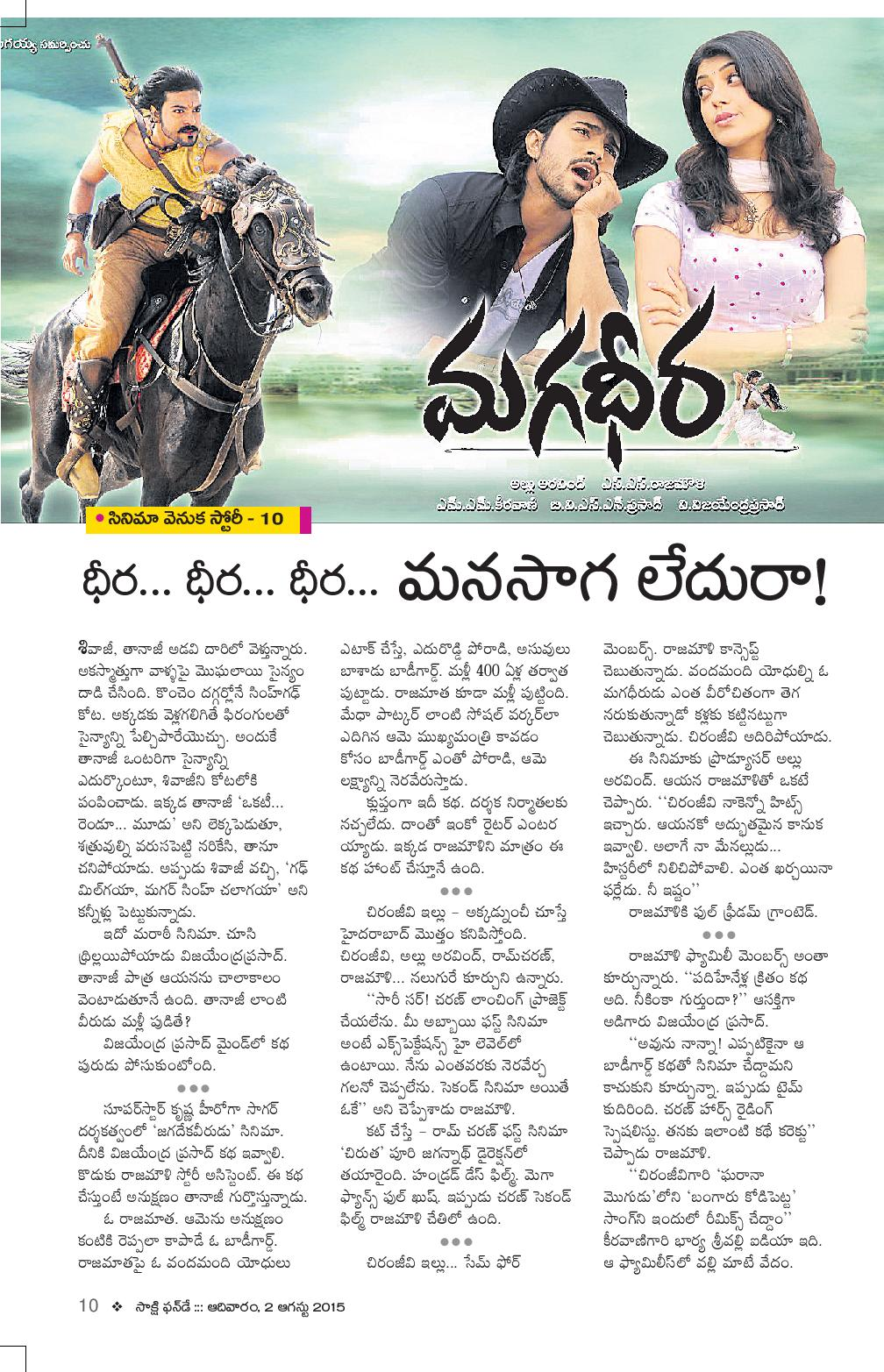 Cinema Venuka Katha_Magadheera_Funday (02-08-2015)-page-001