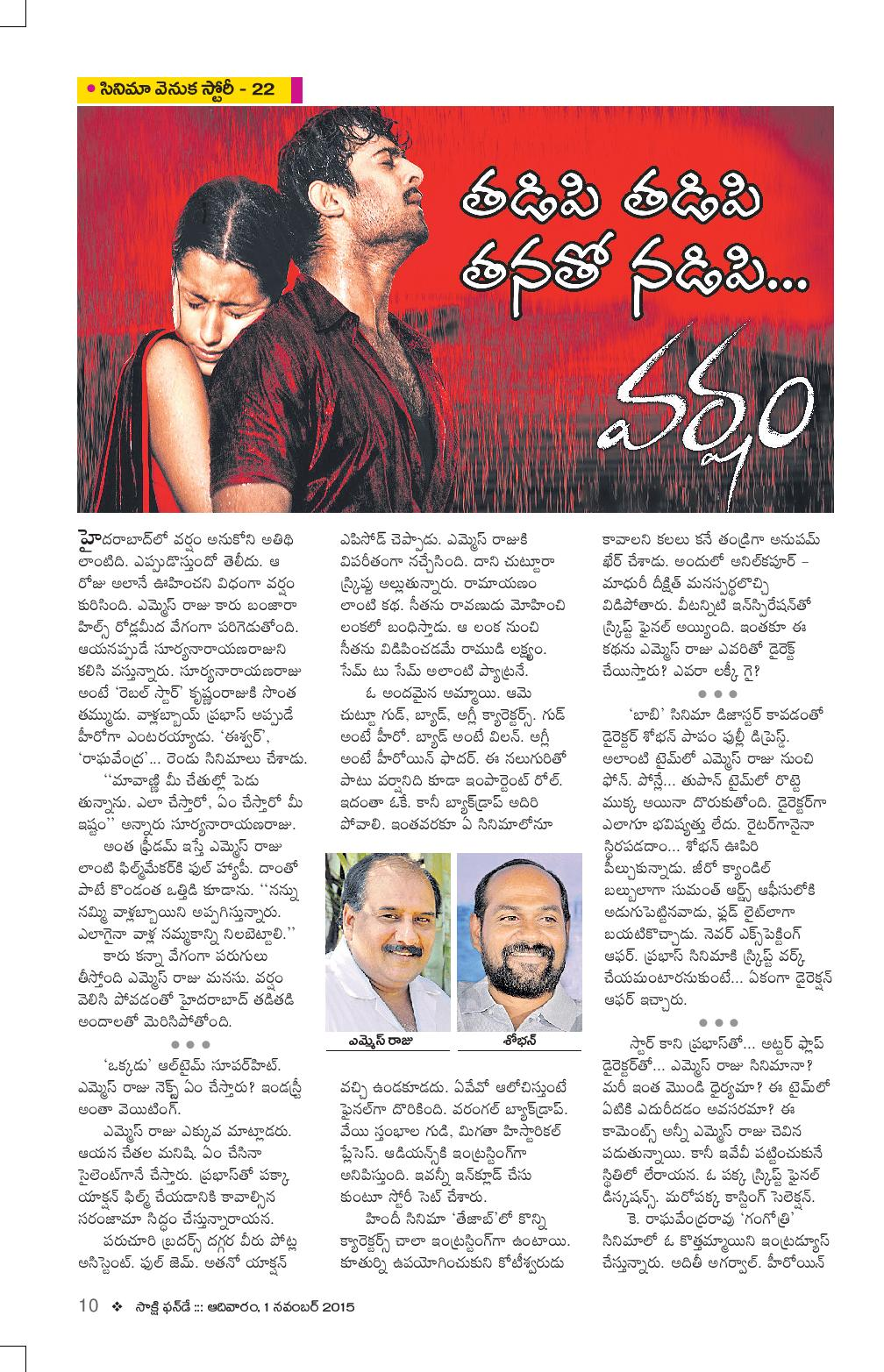 Cinema Venuka Katha_Varsham_Funday (1-11-2015)-page-001