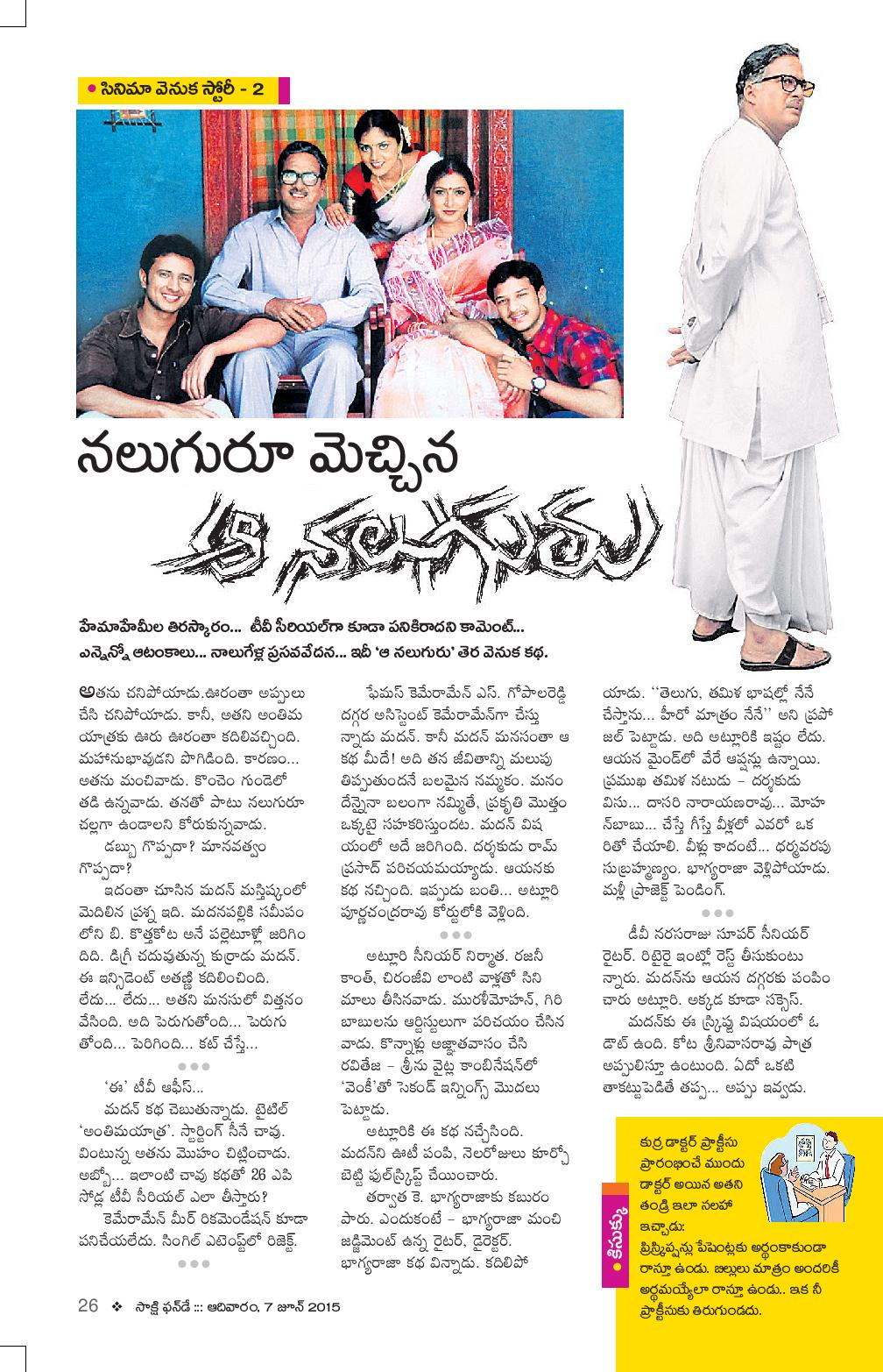 Cinema Venuka Story-Aa Naluguru_Funday (7-6-2015)-page-001