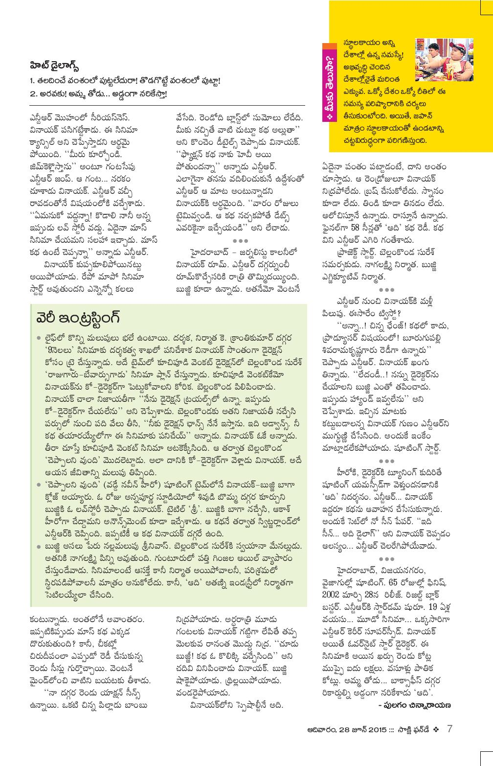 Cinema Venuka Story-Aadi_Funday (28-06-2015)-page-002