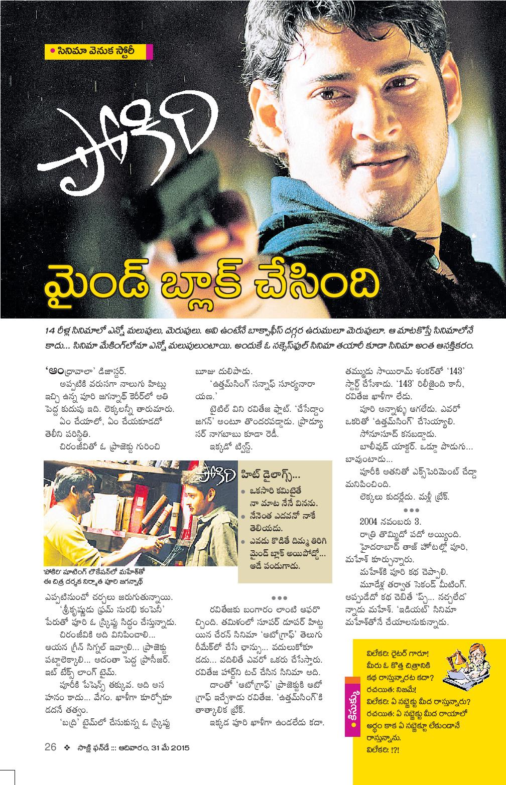 Cinema Venuka Story-Pokiri_Funday (31-5-2015)-page-001
