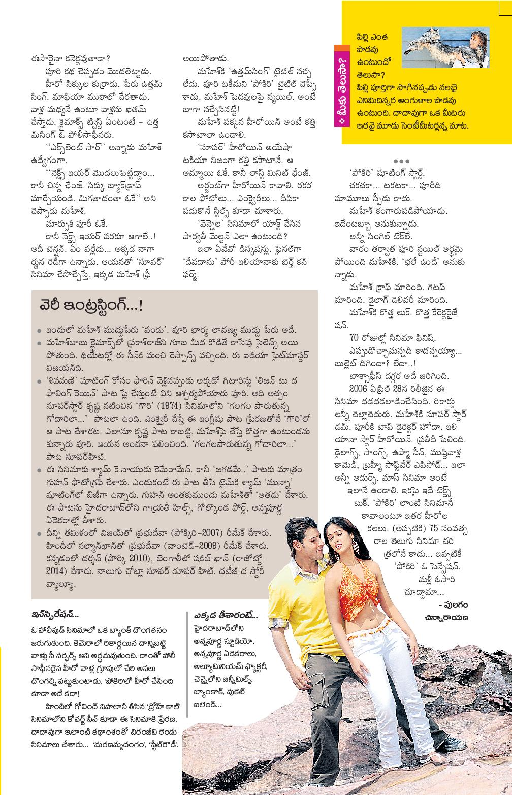 Cinema Venuka Story-Pokiri_Funday (31-5-2015)-page-002