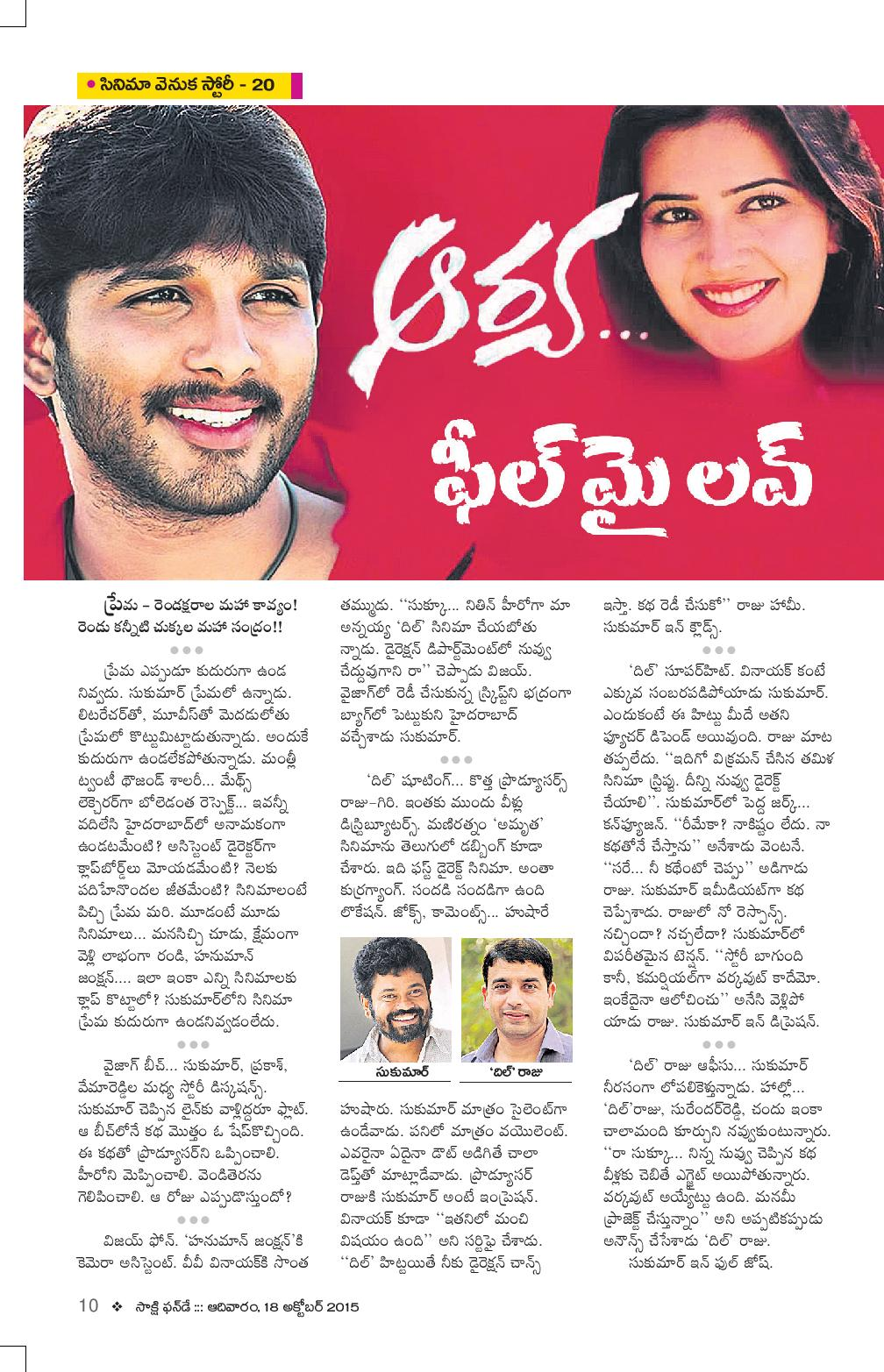 Cinema Venuka Story_Aarya)_Funday (18-10-2015)-page-001