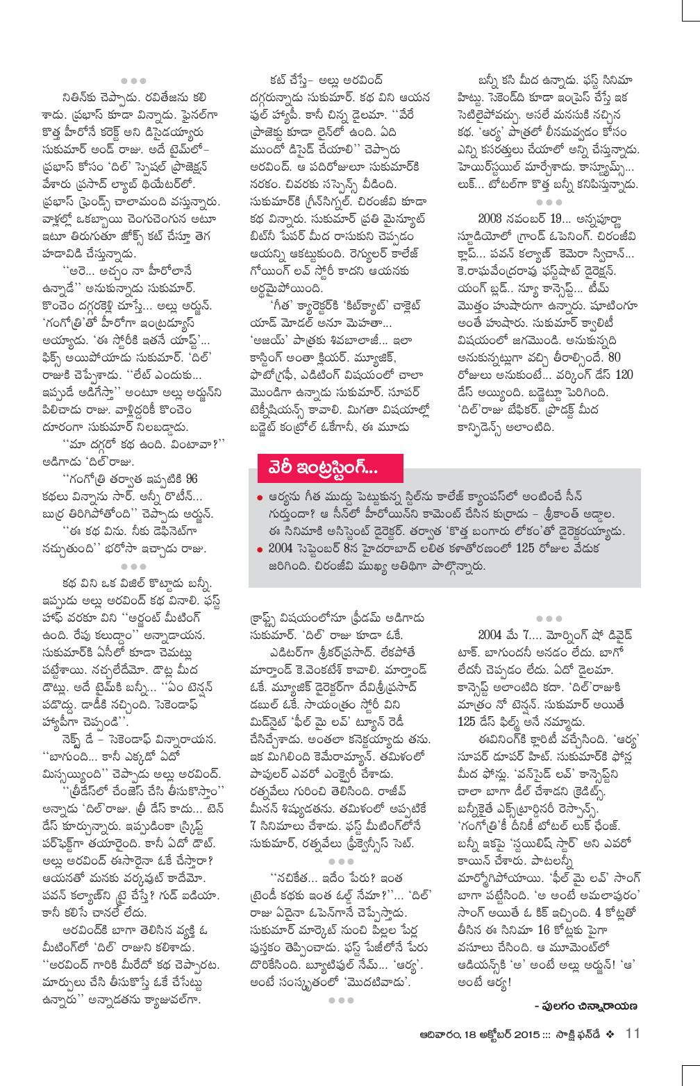 Cinema Venuka Story_Aarya)_Funday (18-10-2015)-page-002