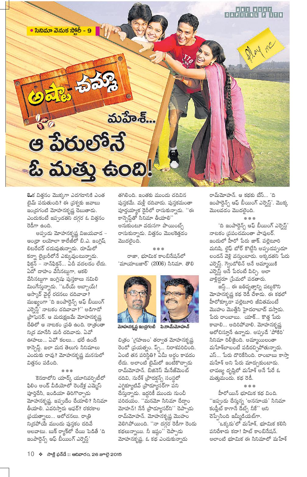 Cinema Venuka Story_Asta Chamma_Funday (26-7-2015)-page-001