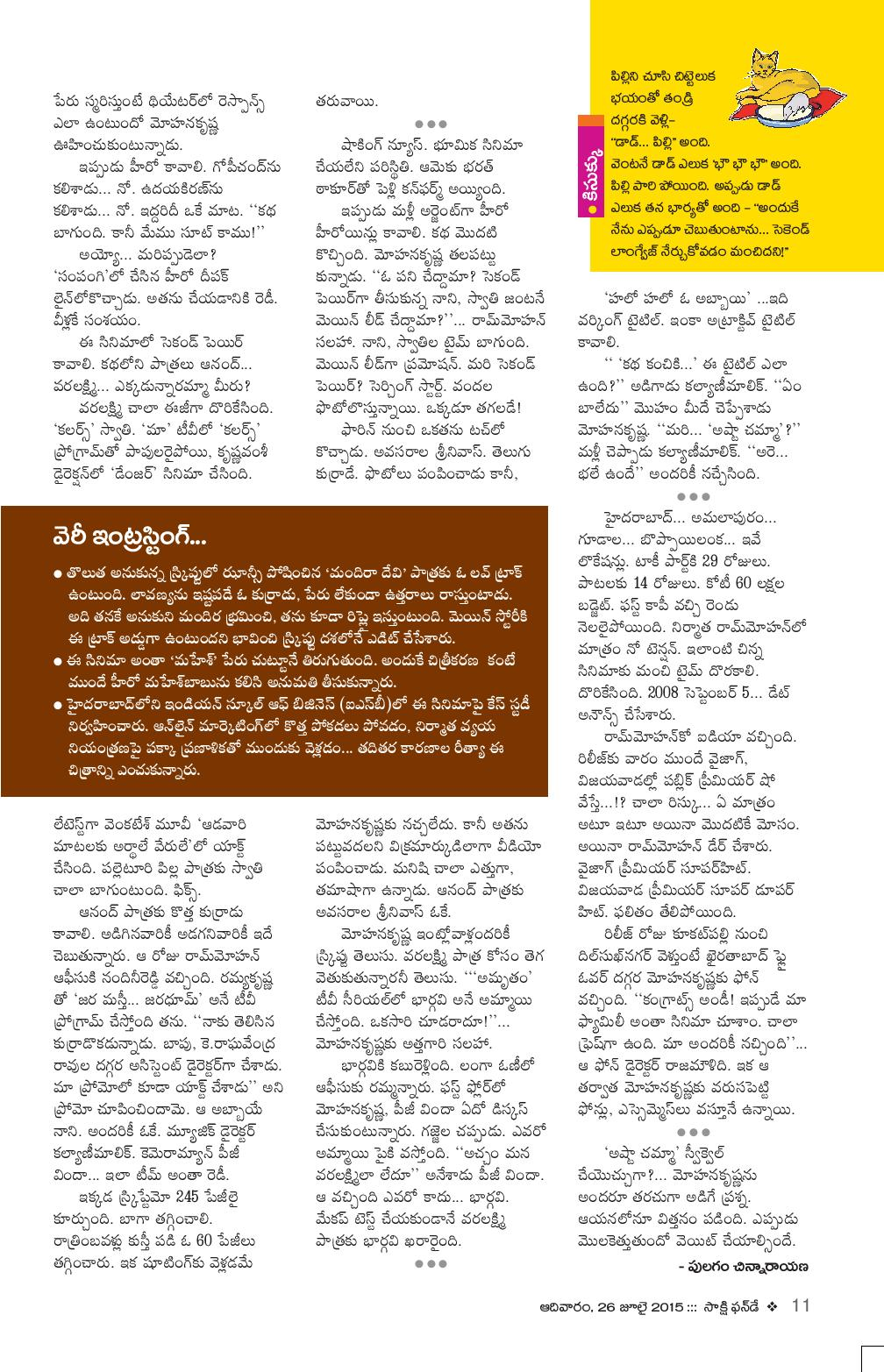 Cinema Venuka Story_Asta Chamma_Funday (26-7-2015)-page-002