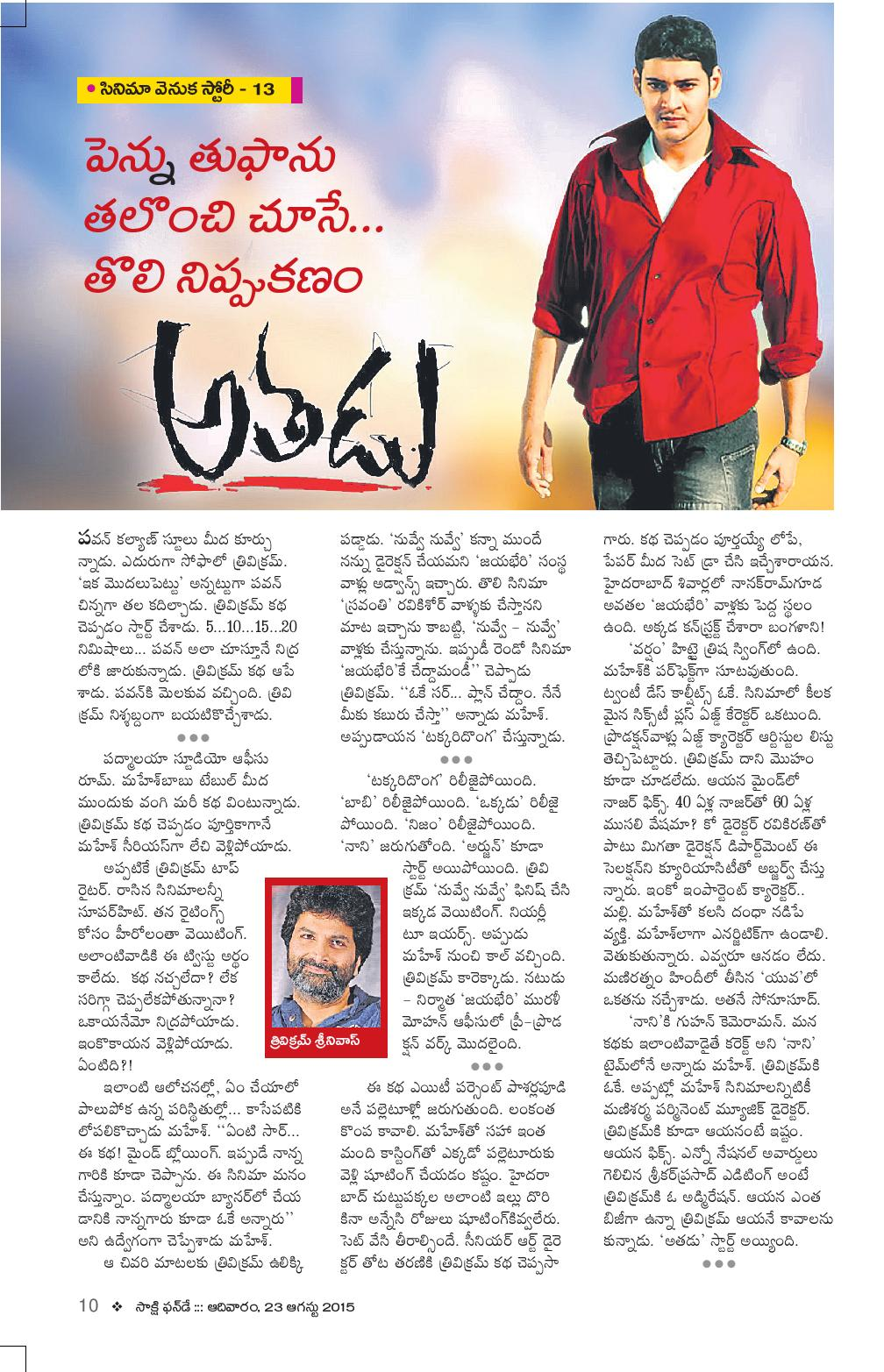 Cinema Venuka Story_Athadu_Funday(23-08-2015)-page-001