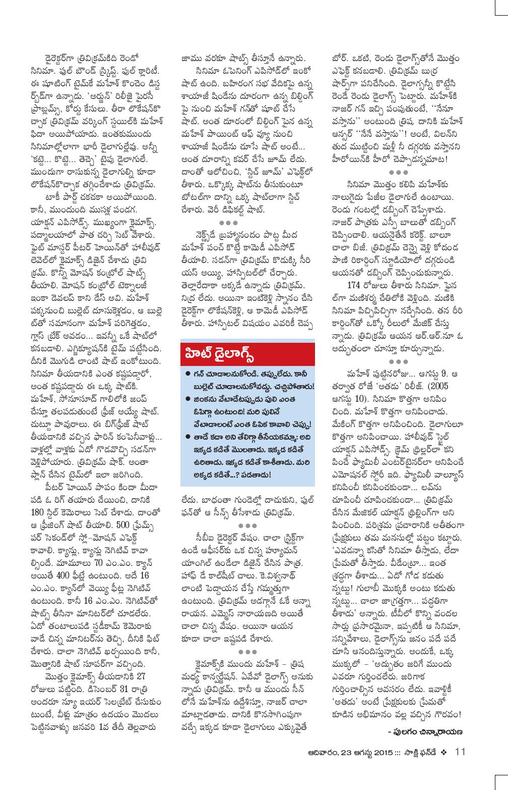 Cinema Venuka Story_Athadu_Funday(23-08-2015)-page-002
