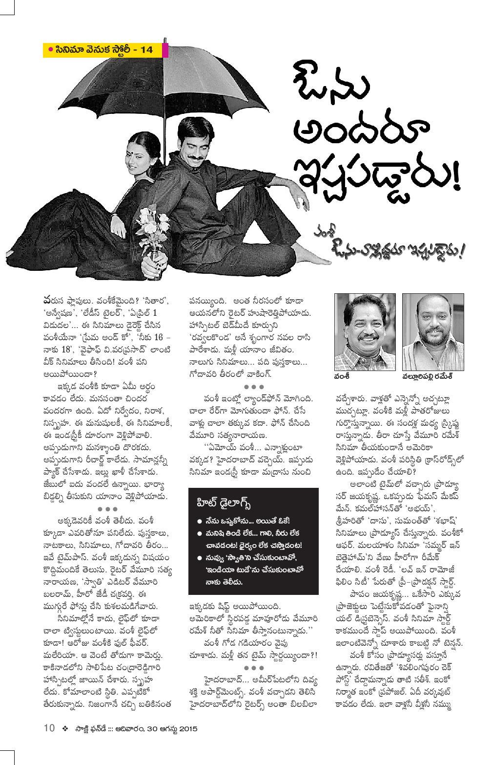 Cinema Venuka Story_Avunu Valliddaru Istapaddaru_Funday (30-08-2015)-page-001