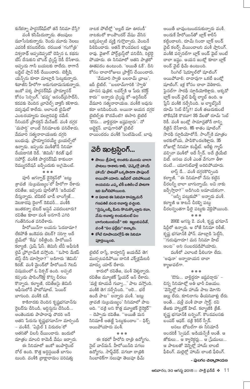 Cinema Venuka Story_Avunu Valliddaru Istapaddaru_Funday (30-08-2015)-page-002