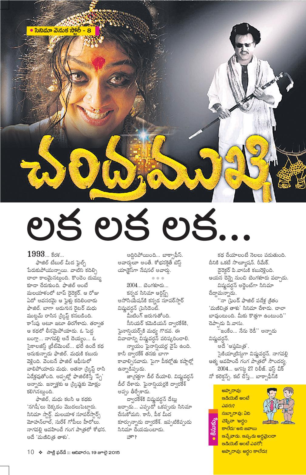 Cinema Venuka Story_Chandramukhi_Funday (19-07-2015)-page-001