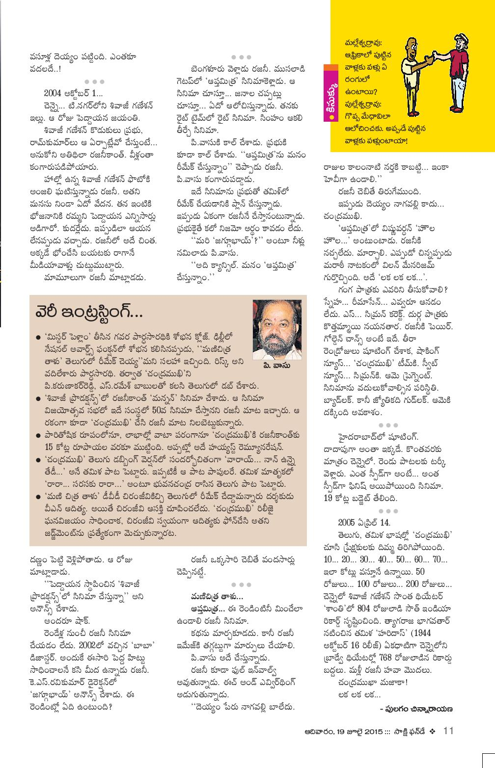 Cinema Venuka Story_Chandramukhi_Funday (19-07-2015)-page-002