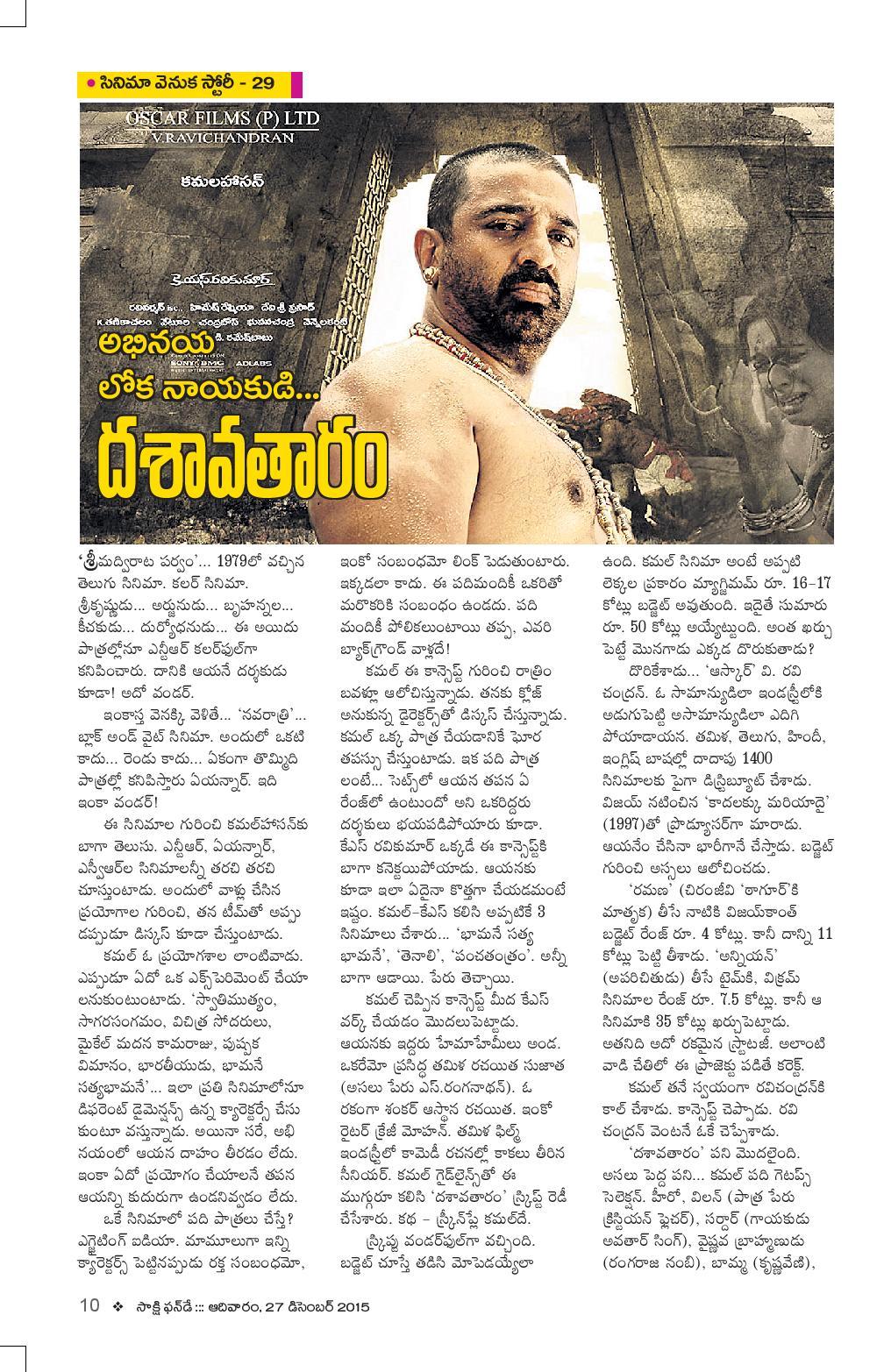 Cinema Venuka Story_Dasavatharalu_Funday (27-12-2015)-page-001