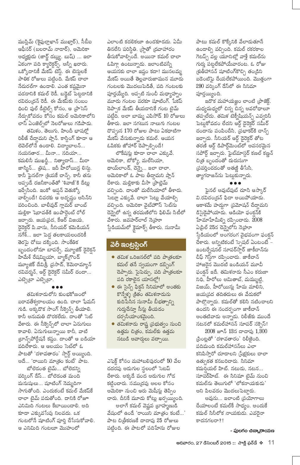 Cinema Venuka Story_Dasavatharalu_Funday (27-12-2015)-page-002