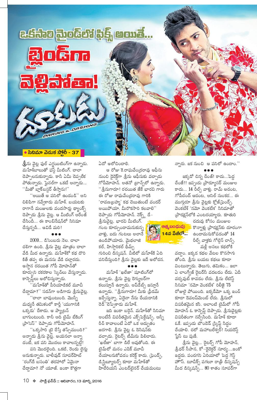 Cinema Venuka Story_Dookudu_Funday (13-3-2016)-page-001