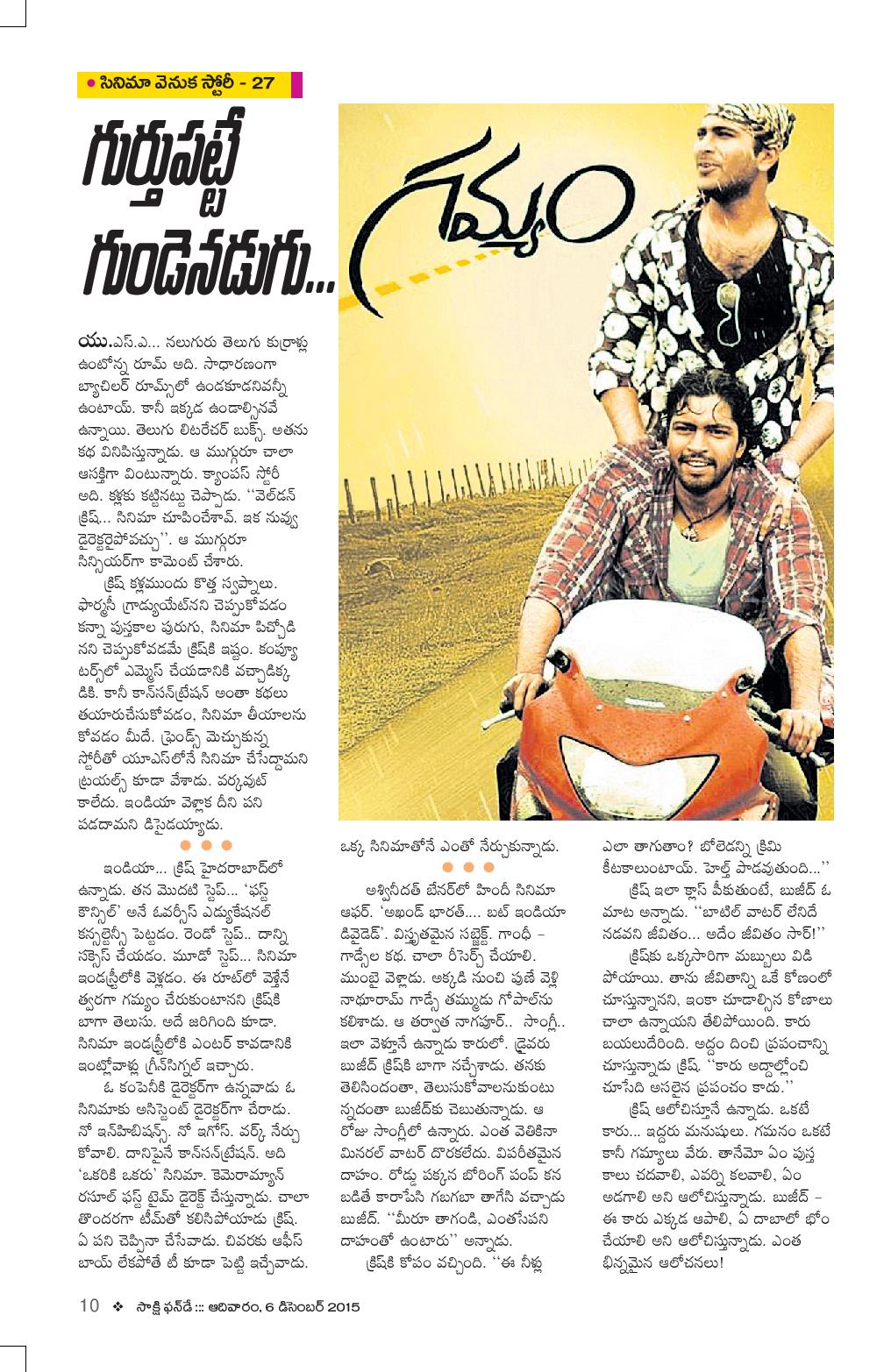Cinema Venuka Story_Gamyam_Funday (6-12-2015)-page-001