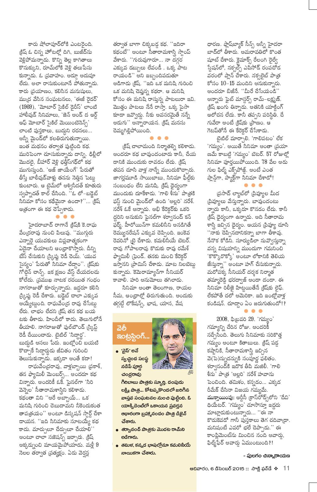Cinema Venuka Story_Gamyam_Funday (6-12-2015)-page-002