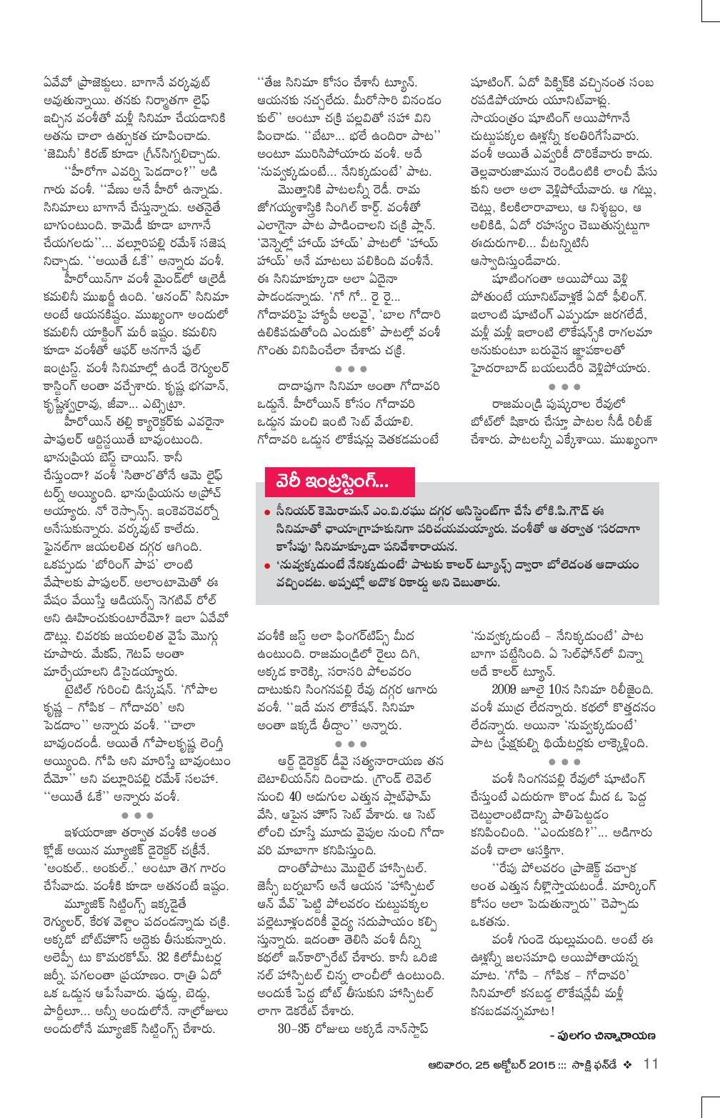 Cinema Venuka Story_Gopi-Gopika-Godavari_Funday (25-10-2015)-page-002