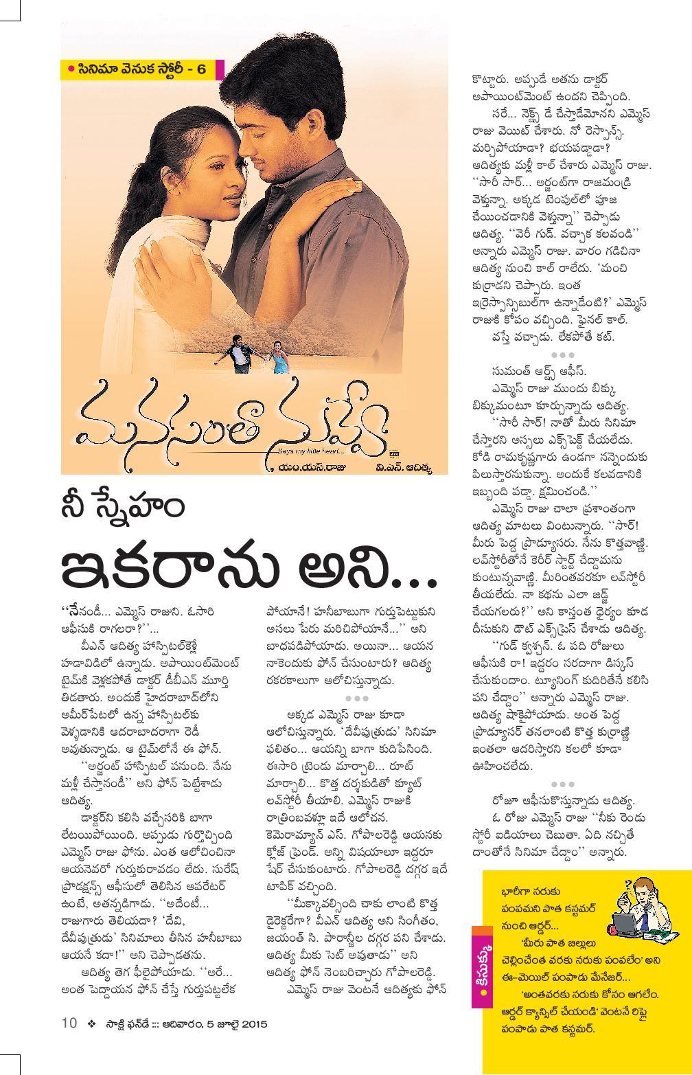 Cinema Venuka Story_Manasantha Nuvve_Funday (05-07-2015)-page-001