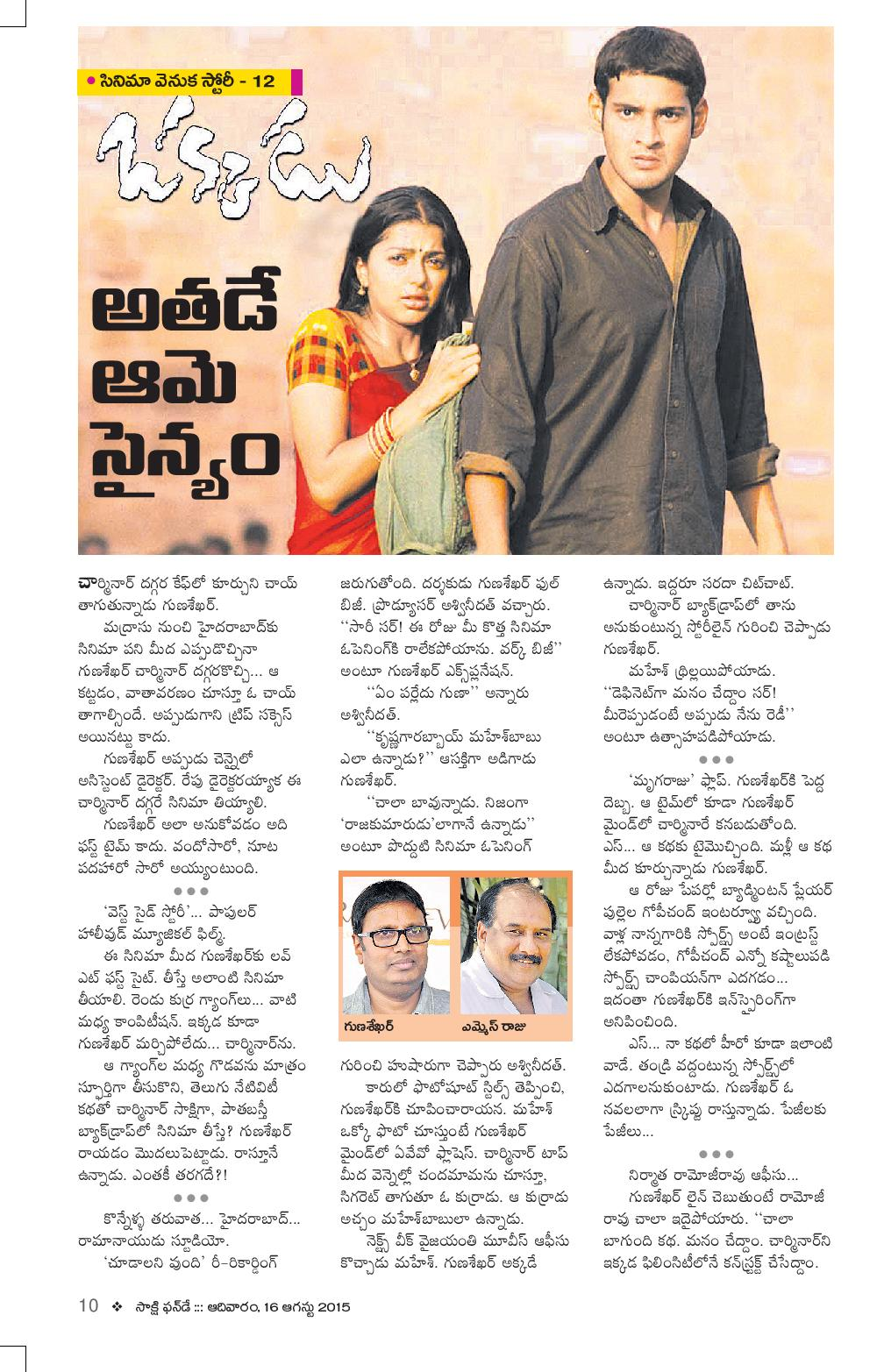 Cinema Venuka Story_Okkadu_Funday (16-08-2015)-page-001