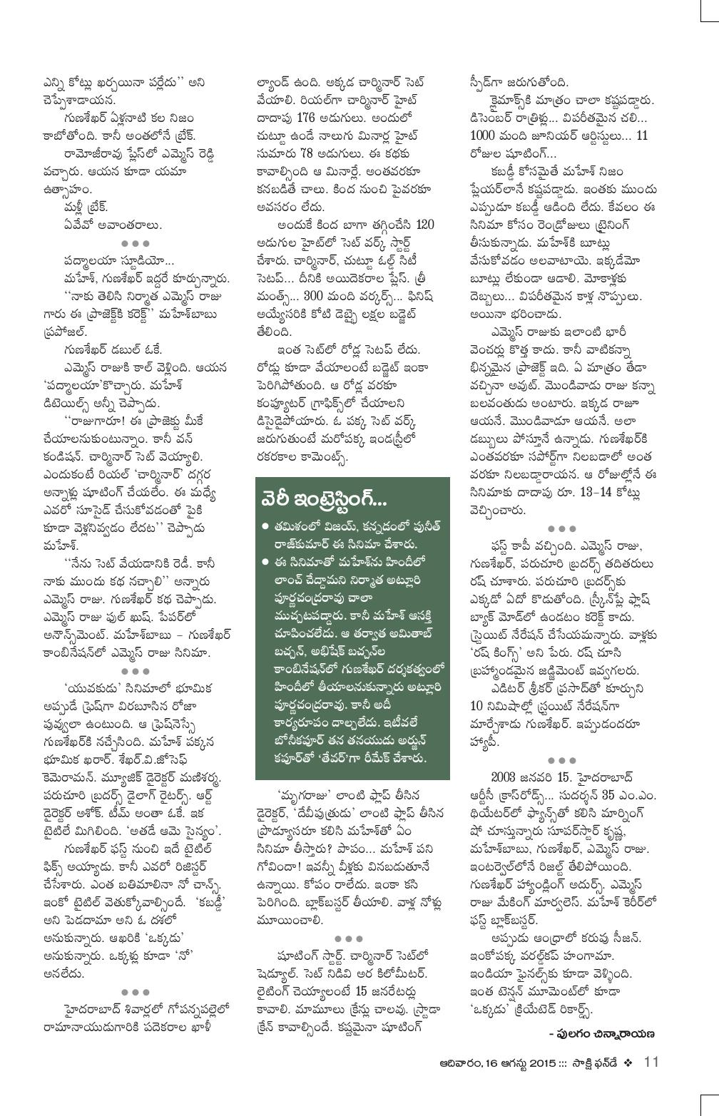 Cinema Venuka Story_Okkadu_Funday (16-08-2015)-page-002