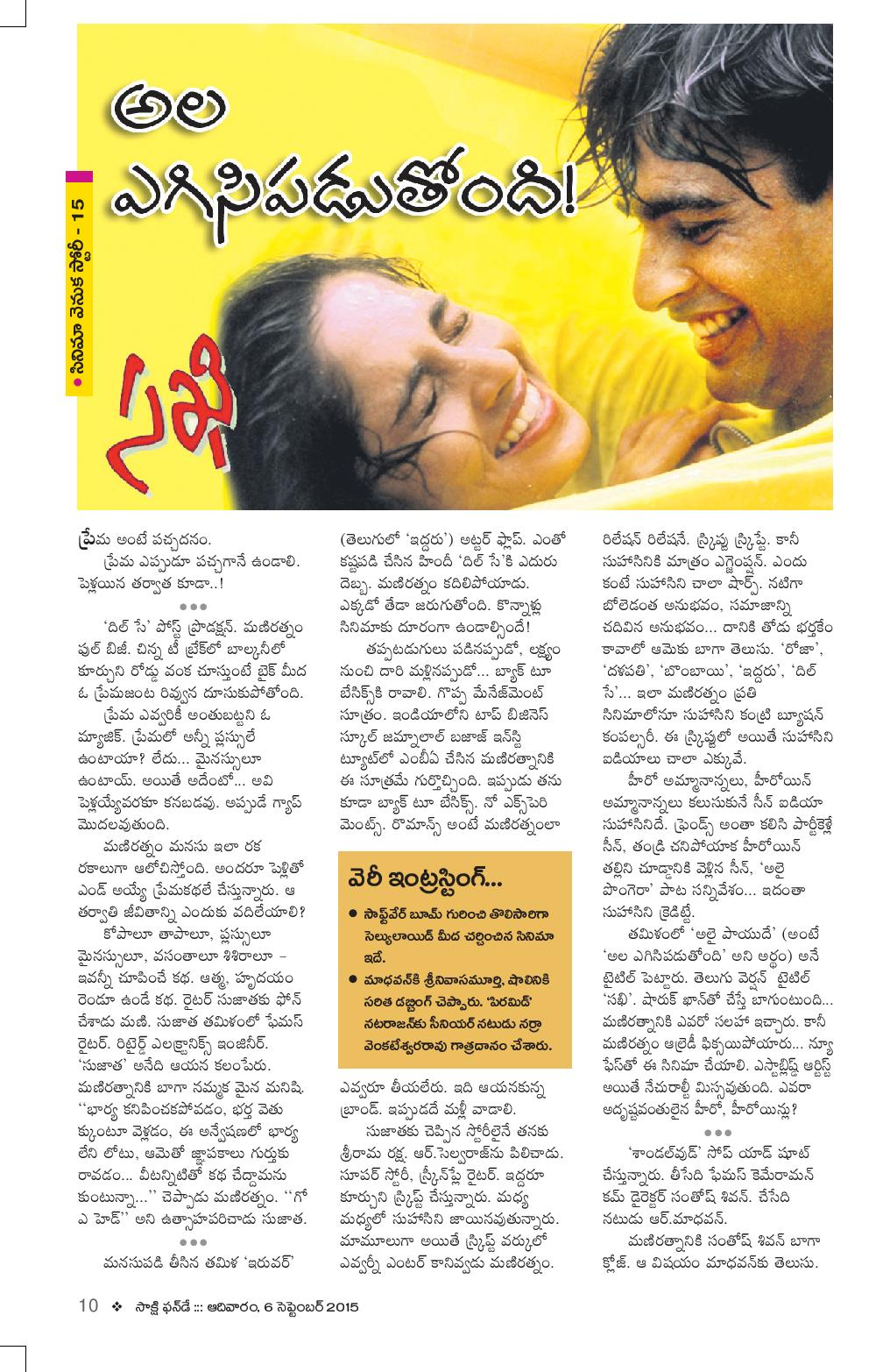Cinema Venuka Story_Sakhi_Funday (06-09-2015)-page-001