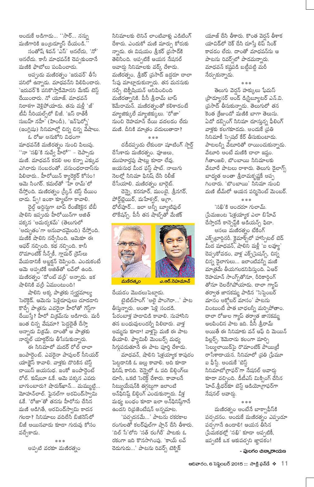 Cinema Venuka Story_Sakhi_Funday (06-09-2015)-page-002