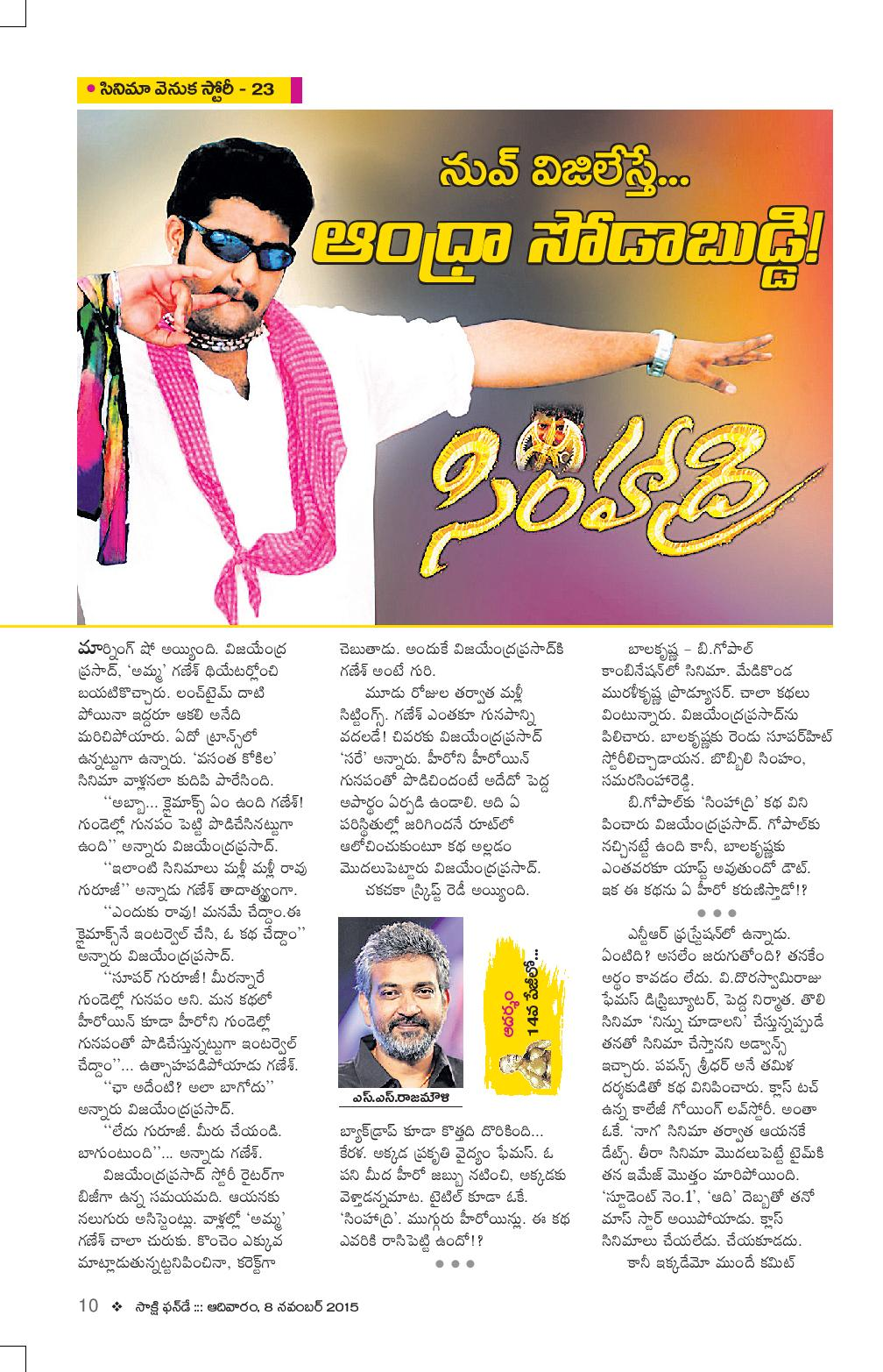 Cinema Venuka Story_Simhadri_Funday (08-11-2015)-page-001