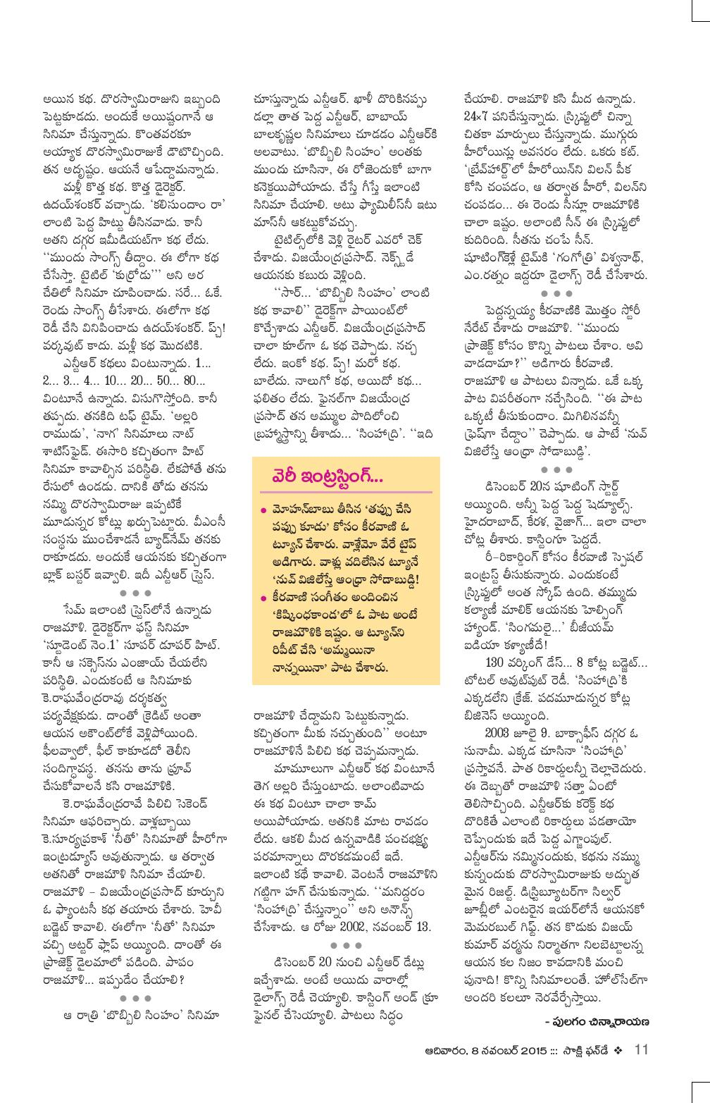 Cinema Venuka Story_Simhadri_Funday (08-11-2015)-page-002
