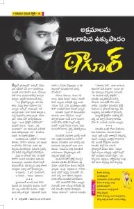 Cinema Venuka Story_Tagore_Funday (21-6-2015)-page-001