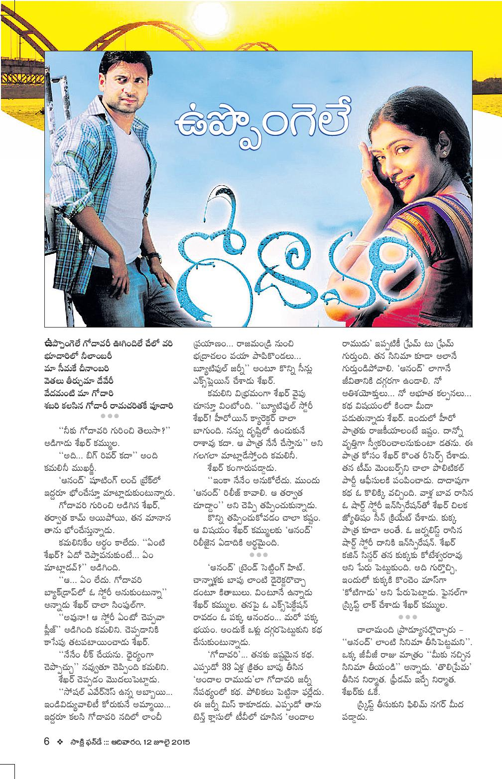 Godavari Movie Pushkaralu Spl_Funday (12-07-2015)-page-001