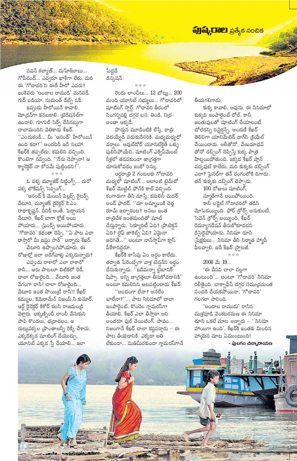 Godavari Movie Pushkaralu Spl_Funday (12-07-2015)-page-002