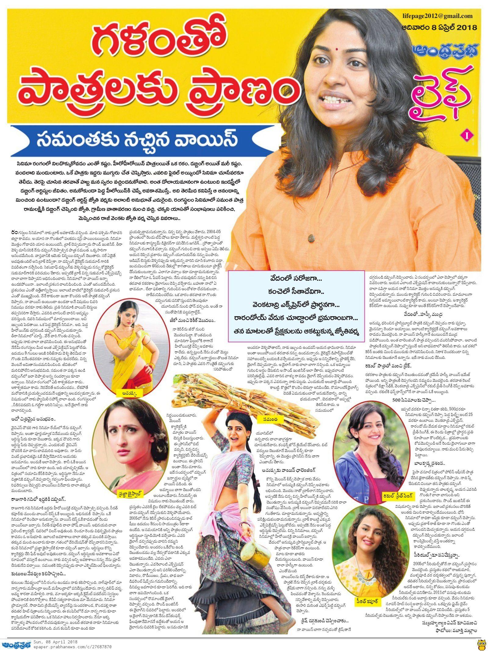 Dubbing jyotivarma
