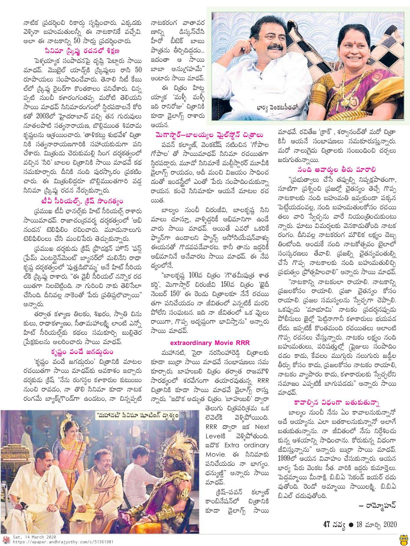 writer burra saimadhav 2