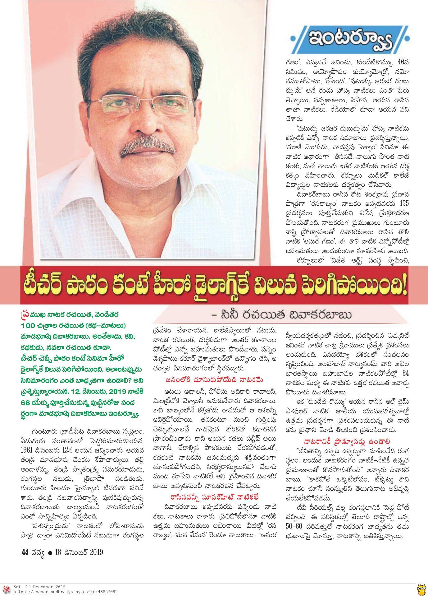writer divakarababu 1